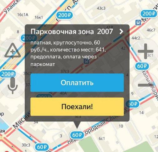 Яндекс.навигатор офигеть какая крутая реклама недобросовестный заказчик рекламы
